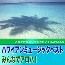 ハワイアンミュージックベスト みんなでアロハ/Various Artists