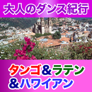 大人のダンス紀行 タンゴ&ラテン&ハワイアン/Various Artists