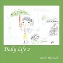 Daily Life 2/堀内恵子