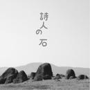 詩人の石/Oshiro Music