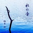 水の音/桜木玲