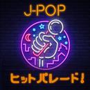 J -POP ヒットパレード –カラオケ・忘年会で歌えるカバーメドレー-/Various Artists