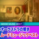 オーケストラの響き ムードミュージックベスト/Various Artists