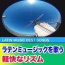 ラテンミュージックを歌う 軽快なリズム/Various Artists