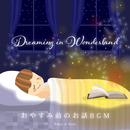 Dreaming in Wonderland - おやすみ前のお話BGM/Relax α Wave