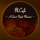 夜Cafe ~A Quiet Night Moment~ じっくり味わう大人のAcoustic BGM/Cafe lounge Jazz