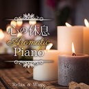 心の休息 – Aromatic Piano/Relax α Wave