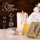 Piano Spa – 心を静めるサロンBGM/Relax α Wave