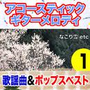 アコースティックギターメロディ 歌謡曲&ポップスベスト1 なごり雪/のむらあき