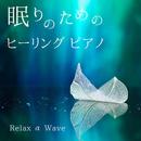 眠りのためのヒーリングピアノ/Relax α Wave
