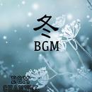 冬BGM/BGM channel