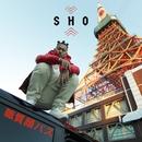 職質顔パス/SHO