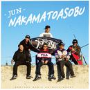 NAKAMATOASOBU/JUN