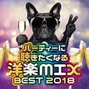 パーティーに聴きたくなる洋楽MIX BEST 2018/Party Town