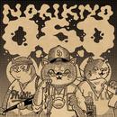 O.S.D. ~Old School Discipline~/NORIKIYO