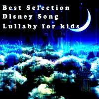 眠る前の子守唄 - ディズニーの名曲集 - オルゴール 1