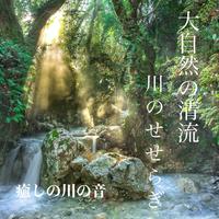 大自然の清流 川のせせらぎ -癒しの川の音-