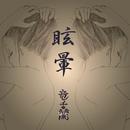 眩暈/竜舌蘭