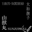大和撫子 (ハイレゾ版)/山獣丸