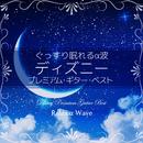 ぐっすり眠れるα波 ~ディズニー プレミアム・ギター・ベスト~/Relax α Wave