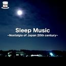 心地よい眠りのために vol.II ~ソルフェジオ周波数396Hz~/ATSUGI NO CHOPIN