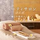 ビューティサロンBGM ~癒しの贅沢タイム~/Relax α Wave