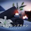 リラクシングサロンミュージック/Relax α Wave