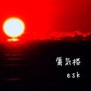 蜃気楼/esk
