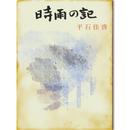 時雨の記/平石佳啓