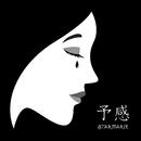 予感/Starmarie