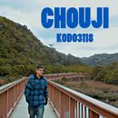 KODO3118/CHOUJI