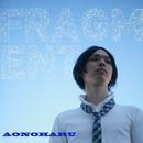 FRAGMENT/蒼乃葉琉