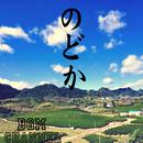のどか ~Relaxing Music~/BGM channel