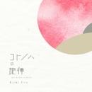 コトノハの旋律/宇都圭輝