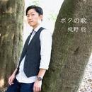 ボクの歌/梶野 稔