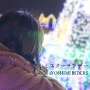 ミスターサンデー/YOSIMI RIDERS