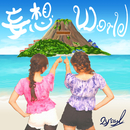 妄想World/2y'soul
