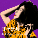 日々は煙/JiLL-Decoy association