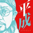 平成エクスプレス/NORIKIYO