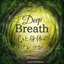 Deep Breath 心と身体のリフレッシュ/Relax α Wave