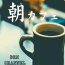 朝カフェ/BGM channel