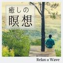 癒しの瞑想 BGM/Relax α Wave