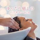 ゆったり癒しのヘアサロンBGM/Relax α Wave