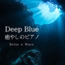 Deep Blue 癒しのピアノ/Relax α Wave