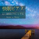 快眠ピアノ - 心と身体をリセットする/Relax α Wave