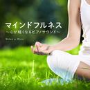 マインドフルネス ~心が軽くなるピアノサウンド~/Relax α Wave