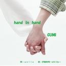hand in hand/GUMI