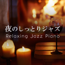 夜のしっとりジャズ - Relaxing Jazz Piano -/Relax α Wave