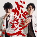 ドーパミン カンファレンス/Dr.Mi-Ke
