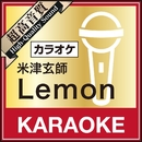 Lemon/カラオケボーイ